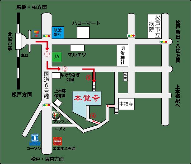 本覚寺 交通アクセス 北松戸駅より