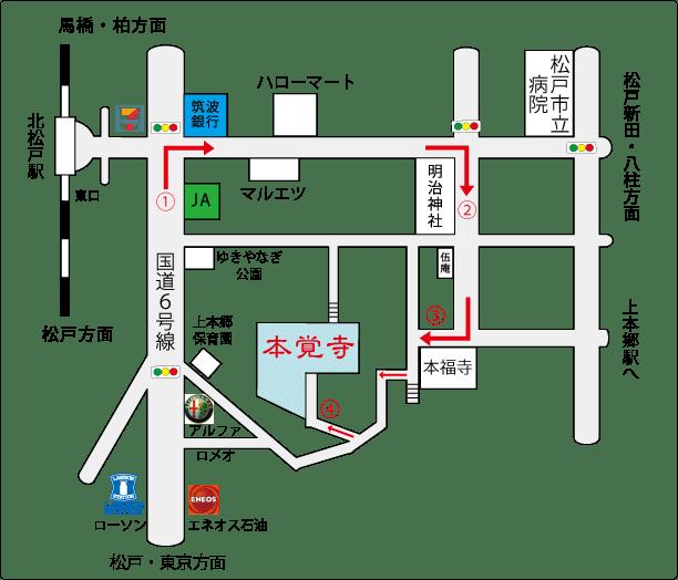 本覚寺への交通アクセス(東京方面より車の場合)
