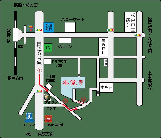 本覚寺への交通アクセス(柏方面から車の場合)