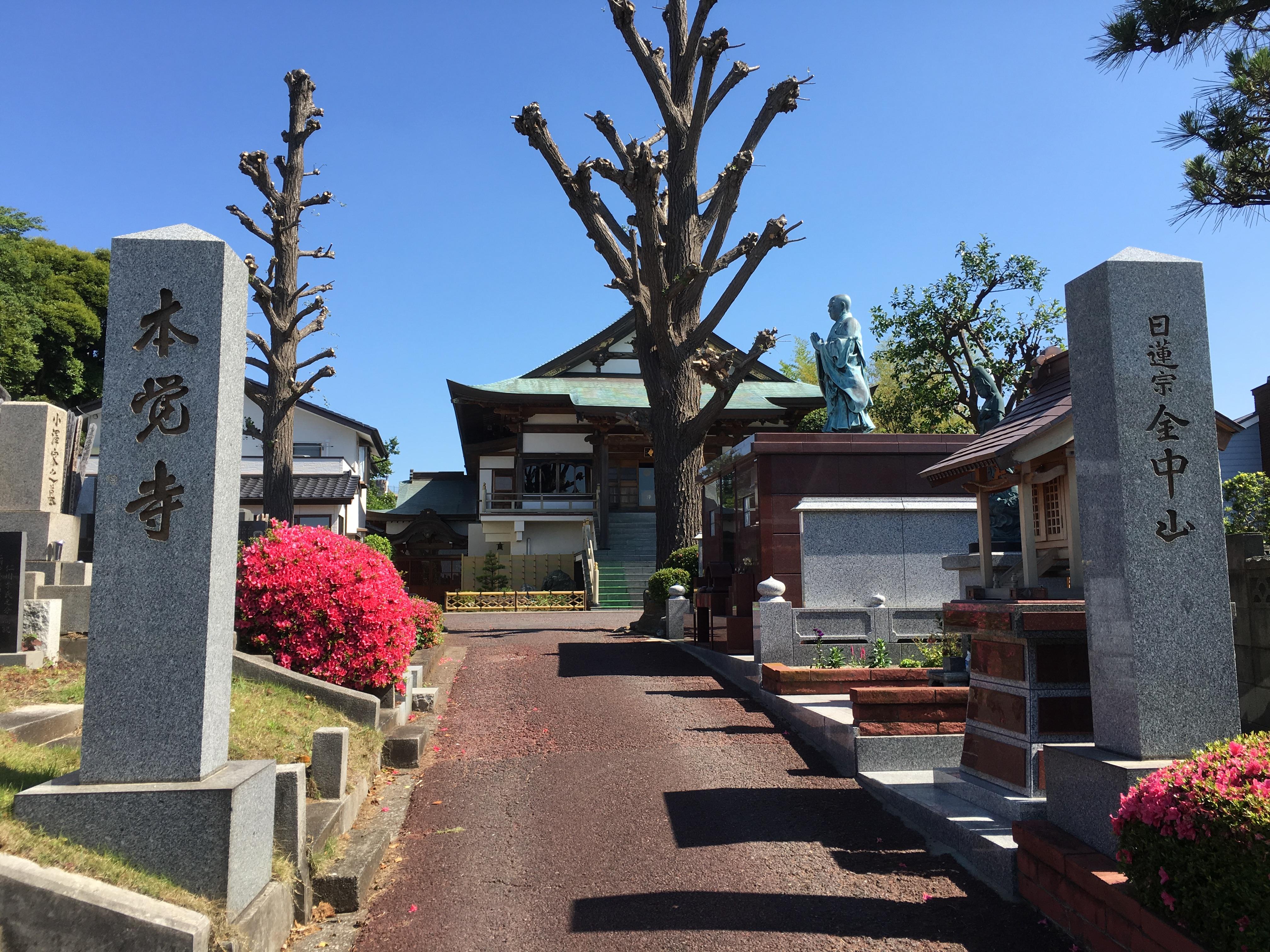 松戸 法事 本覚寺