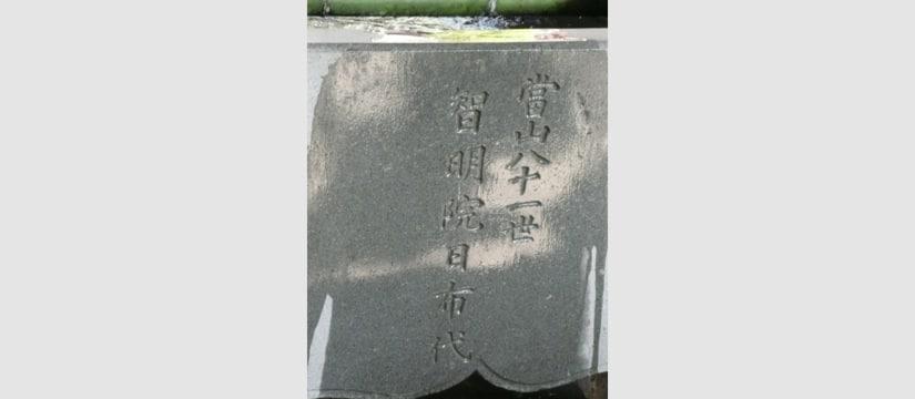 身延山久遠寺 水屋(横)