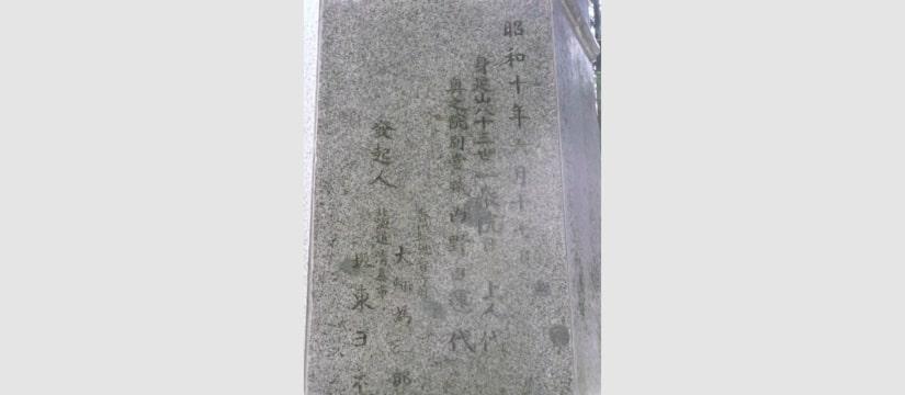 身延山思親閣 日蓮聖人像(裏書)