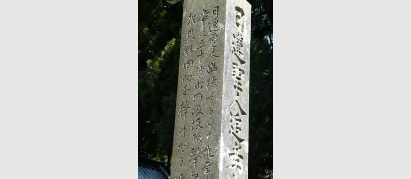 思親閣山門前石碑(裏)