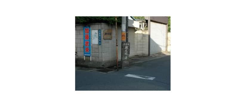 法華経寺参道 (日英寺前)