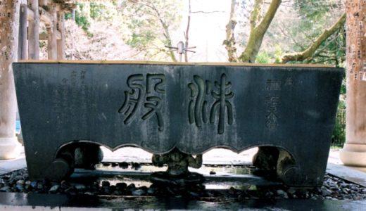 篆書体の解読