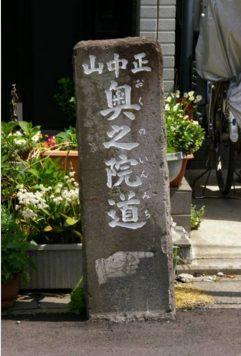 法華経寺参道 (山口パン前
