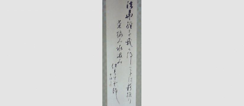 田中屋旅館内 掛軸
