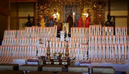 平成27年本覚寺新年星祭祈祷会