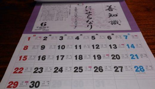 法事と六曜カレンダー