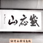 徳島県妙永寺山号額
