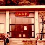 徳島県妙永寺