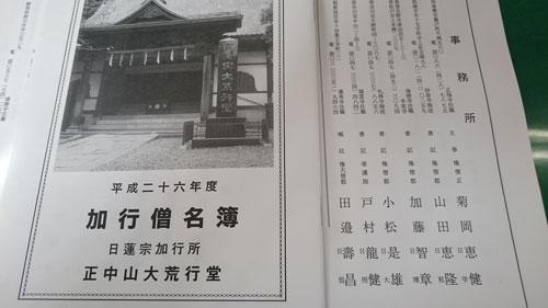 平成26年度日蓮宗加行所修行僧名簿
