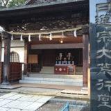 平成26年度法華経寺荒行堂入口写真