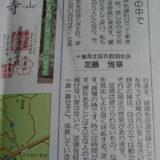 日蓮宗新聞 ひとくち説法