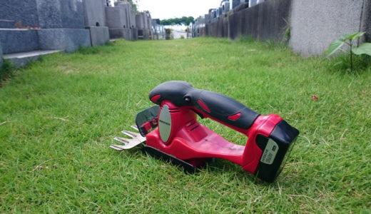 芝刈りスタート
