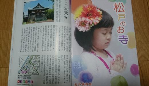 松戸のお寺