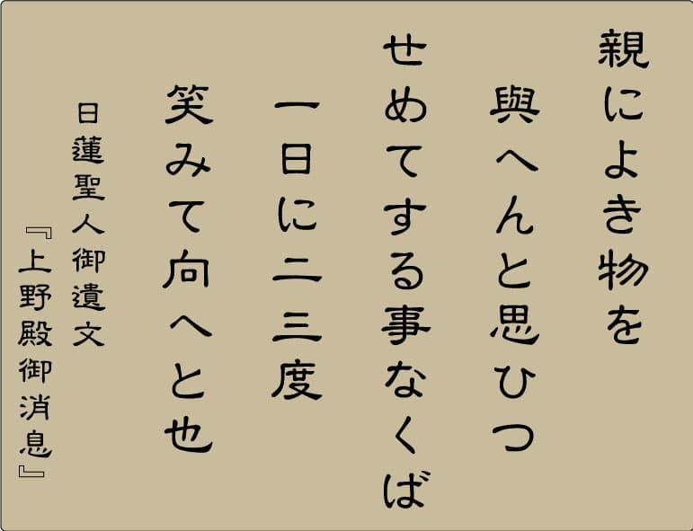 本覚寺寺報アイキャッチ(平成27年秋号)