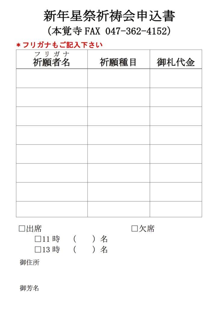 星祭申込用紙(FAX用)