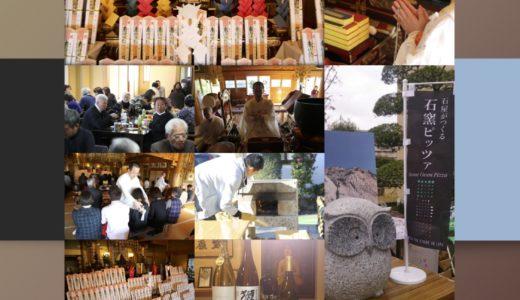 平成28年 本覚寺 新年星祭り祈祷会の御案内