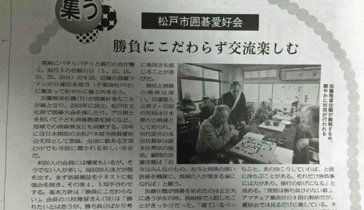 中外日報 「松戸市囲碁愛好会」
