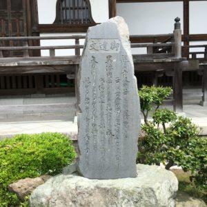 身延山久遠寺仏殿前御遺文石碑