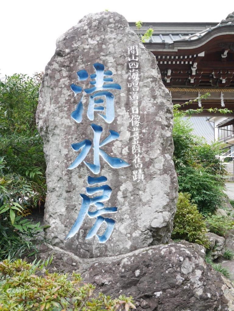 清水房石碑