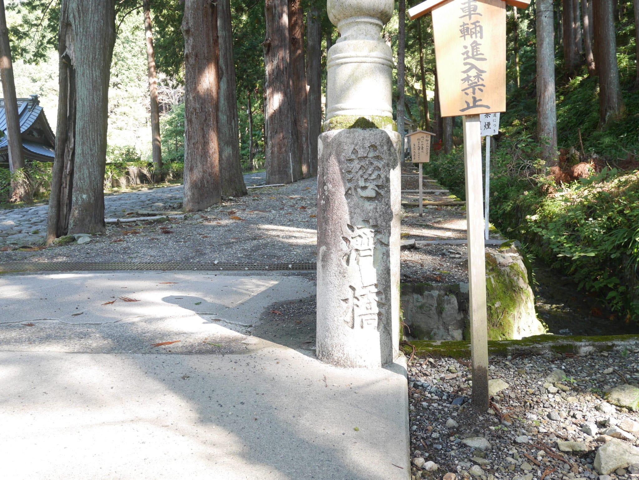 身延山久遠寺慈済橋