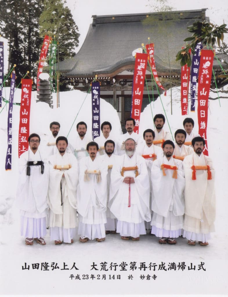 平成23年2月14日 妙倉寺帰山式