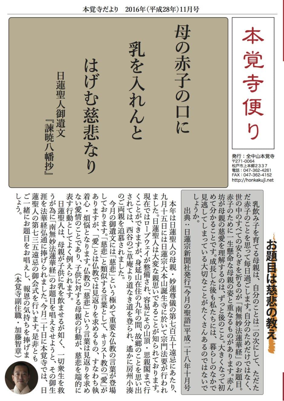 本覚寺寺報(平成28年11月号)
