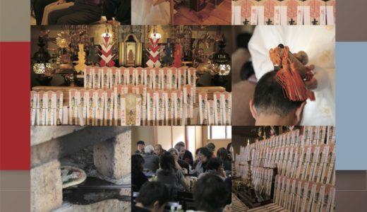 平成29年本覚寺新年星祭祈祷会の御案内