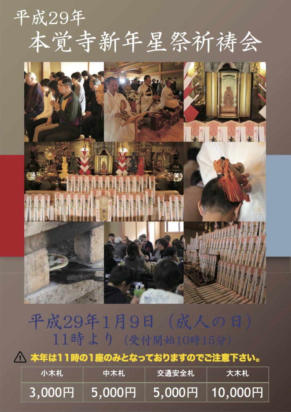 平成29年本覚寺新年星祭祈祷会案内