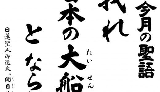 本覚寺寺報 第6号(平成29年3月)