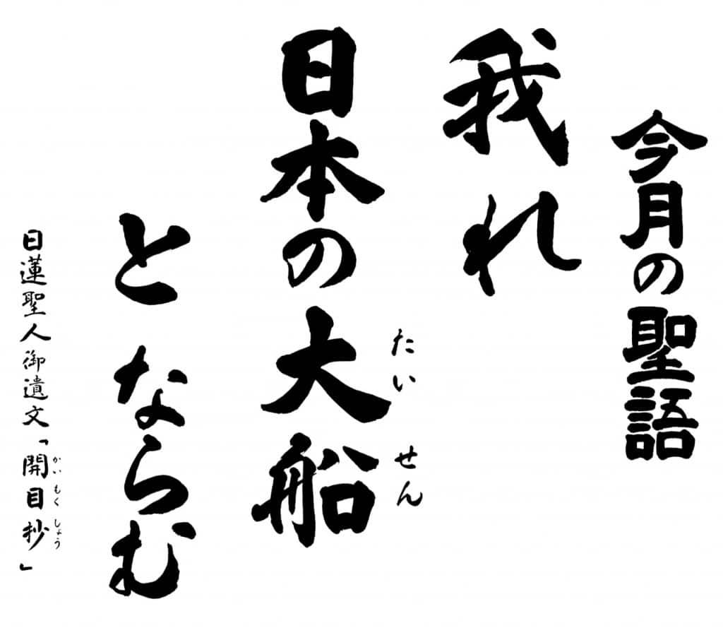 本覚寺寺報(平成29年3月)