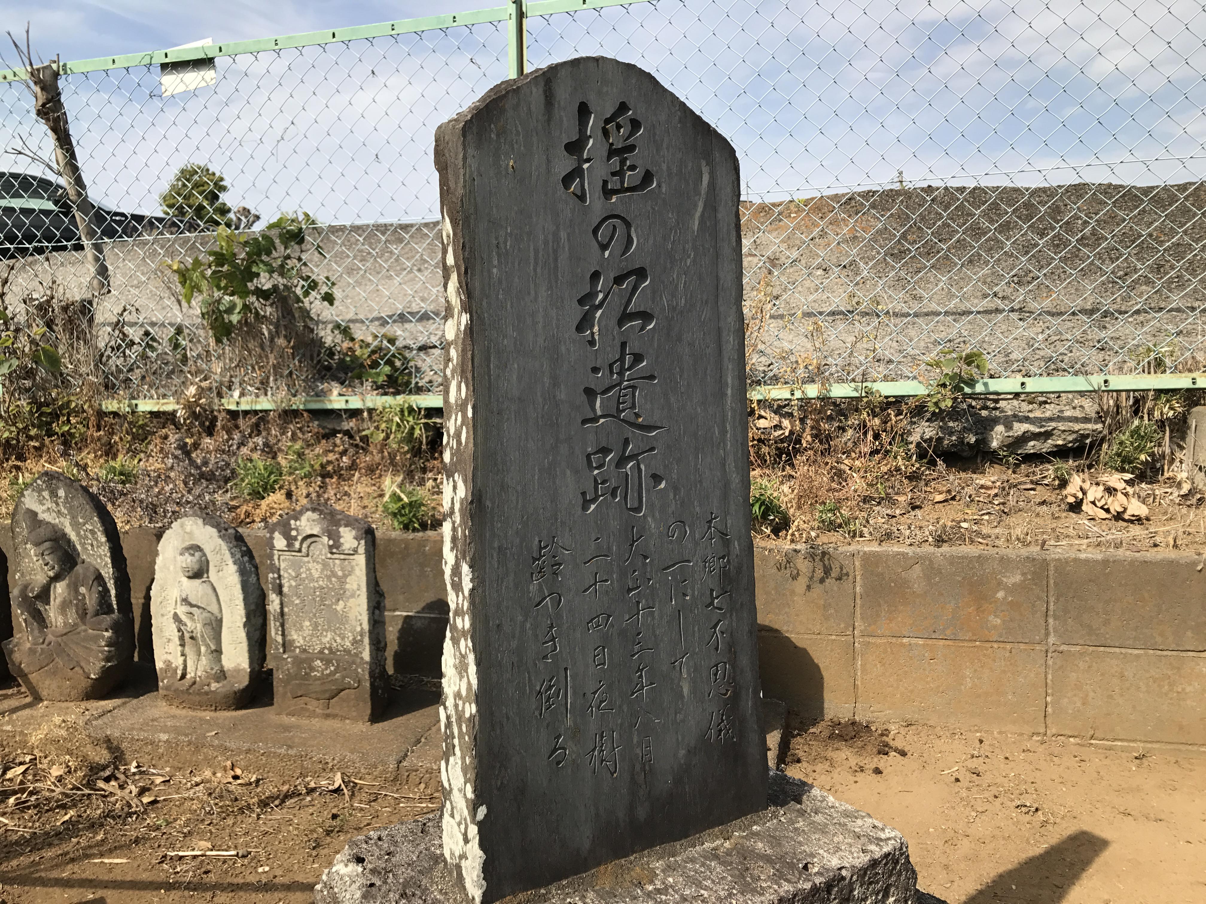 ゆるぎの松跡の石碑