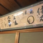 田中屋旅館額