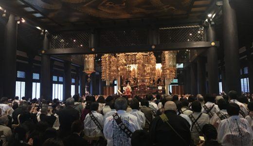 平成29年本覚寺・海徳寺合同団参(2日目)