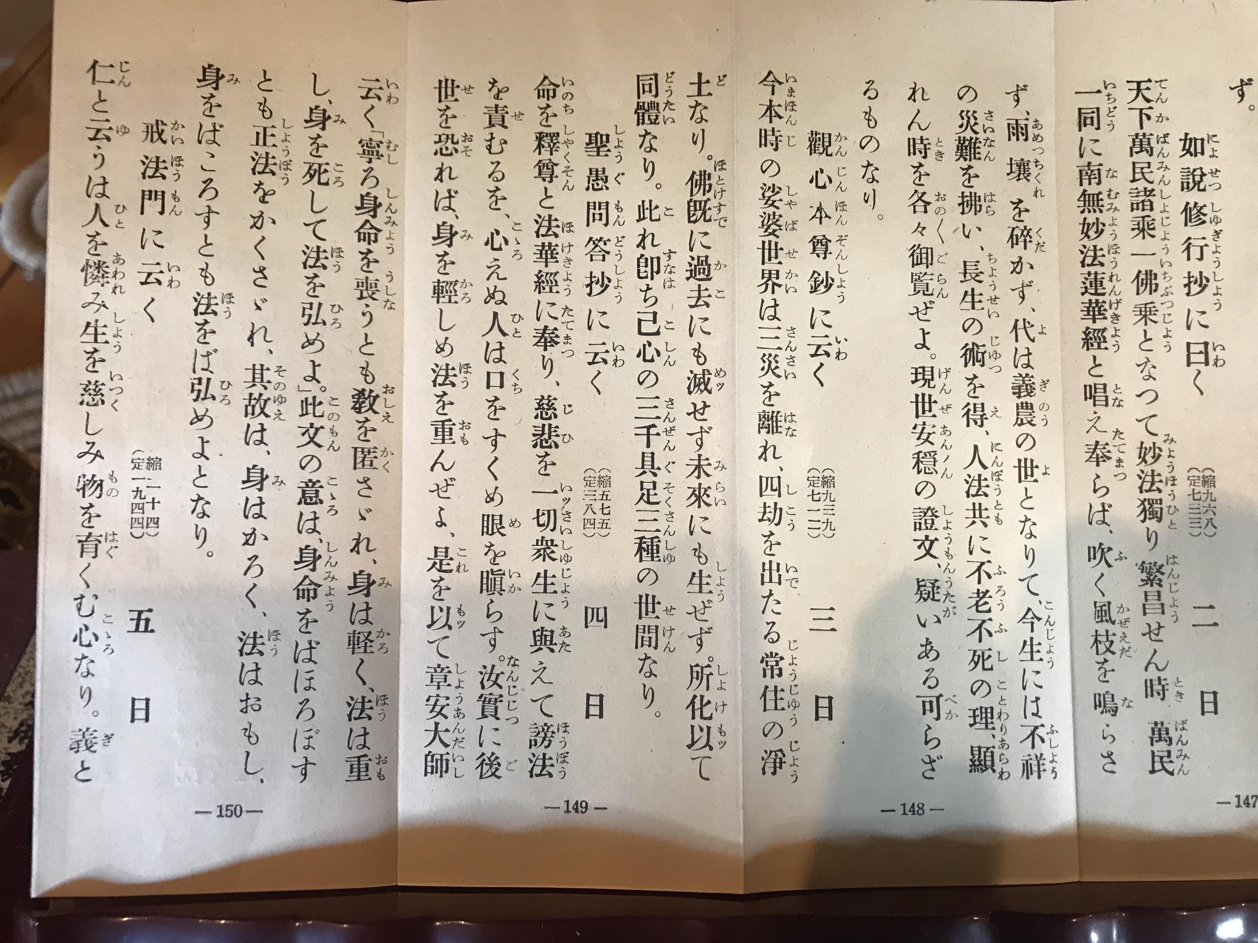 平成29年6月3日 | 日蓮宗 松戸 ...