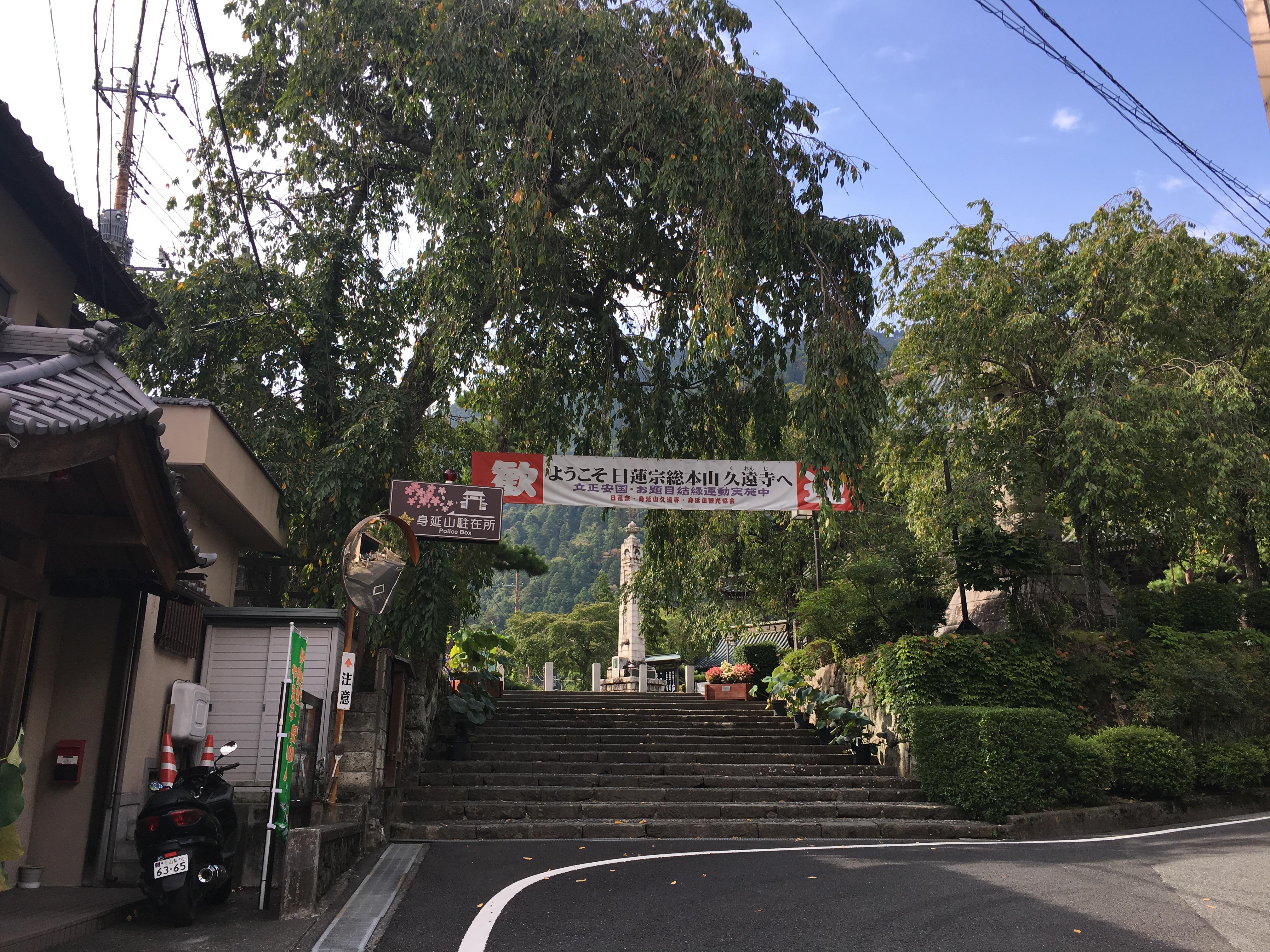 日蓮宗総本山身延山久遠寺