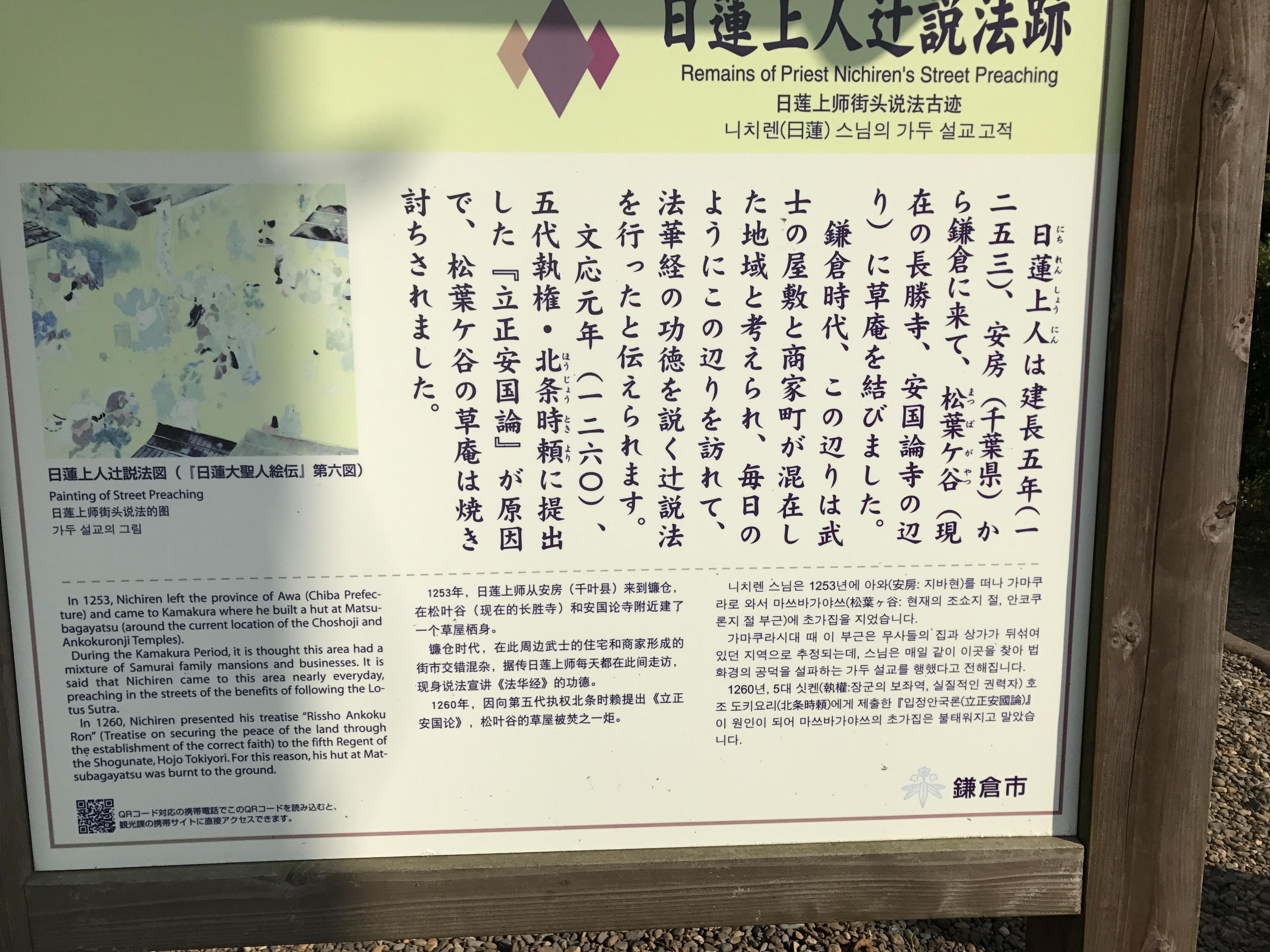 日蓮聖人辻説法跡