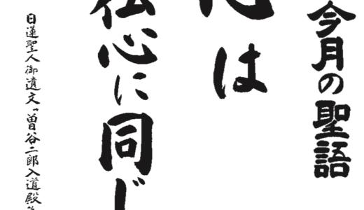 平成30年3月 本覚寺寺報