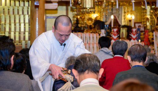 平成30年新年星祭祈祷会の模様