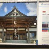 寺 ホームページ