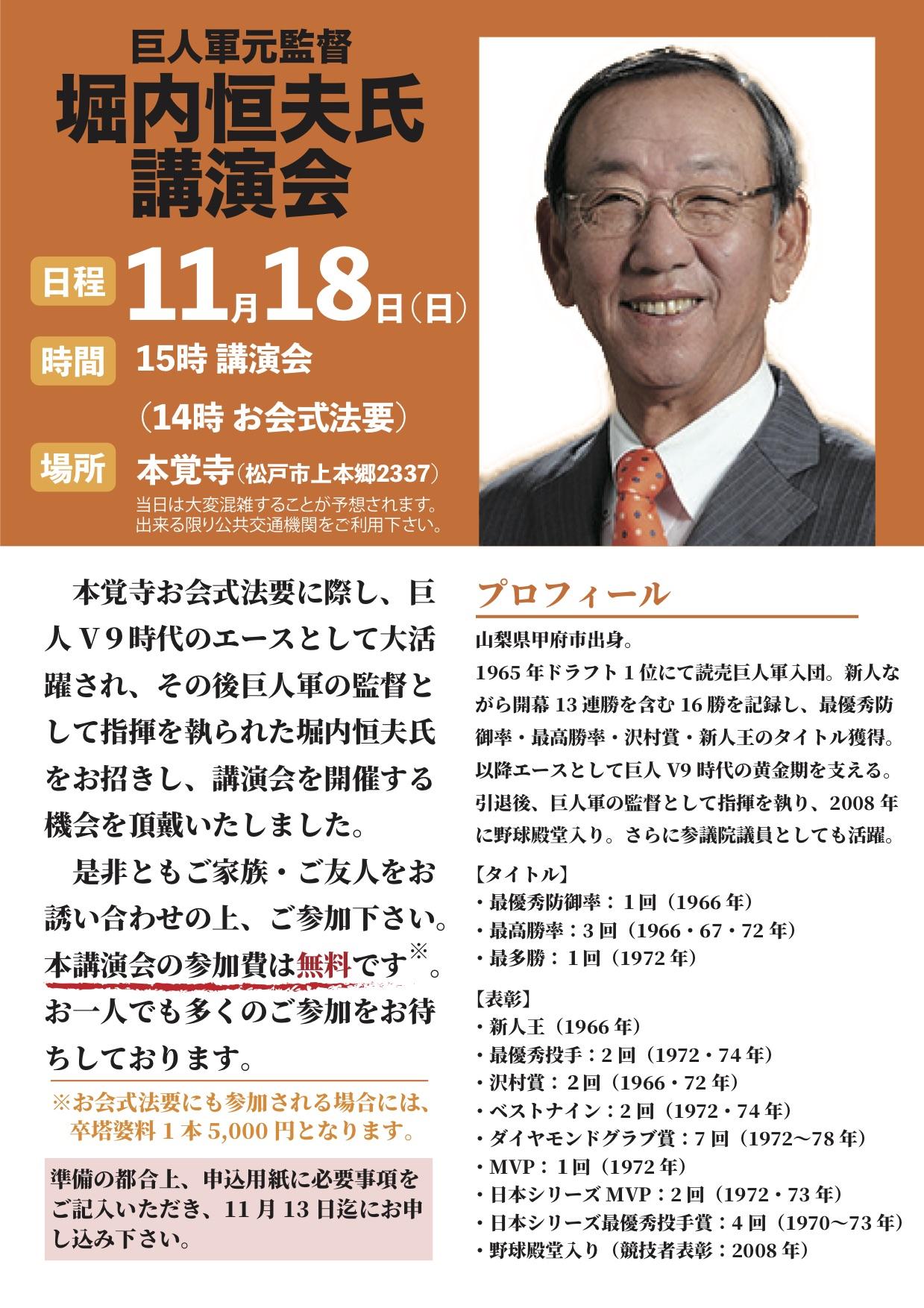 堀内恒夫講演会(A4)
