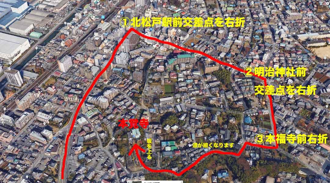 本覚寺経路