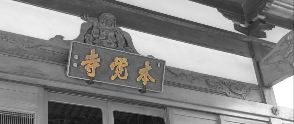 本覚寺 寺号額