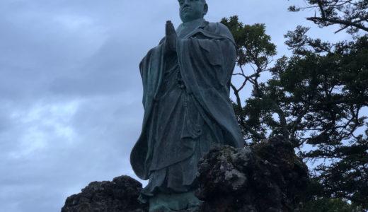 日蓮宗大本山 千光山清澄寺 | 出家得度・立教開宗の地