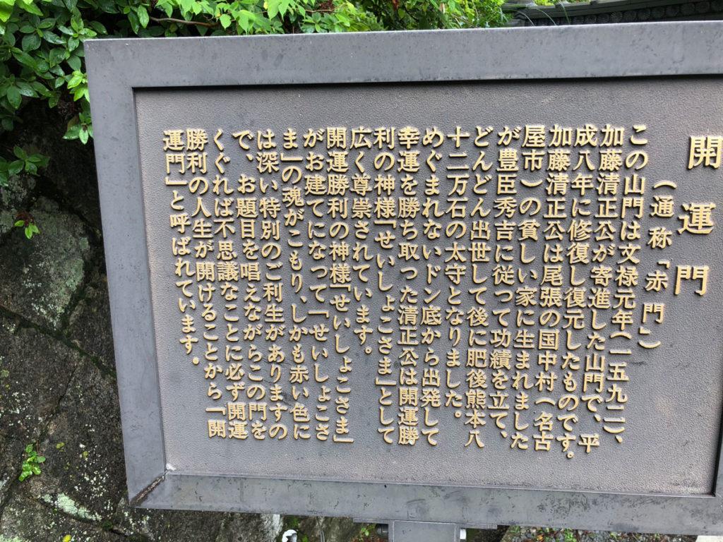 本圀寺赤門縁起