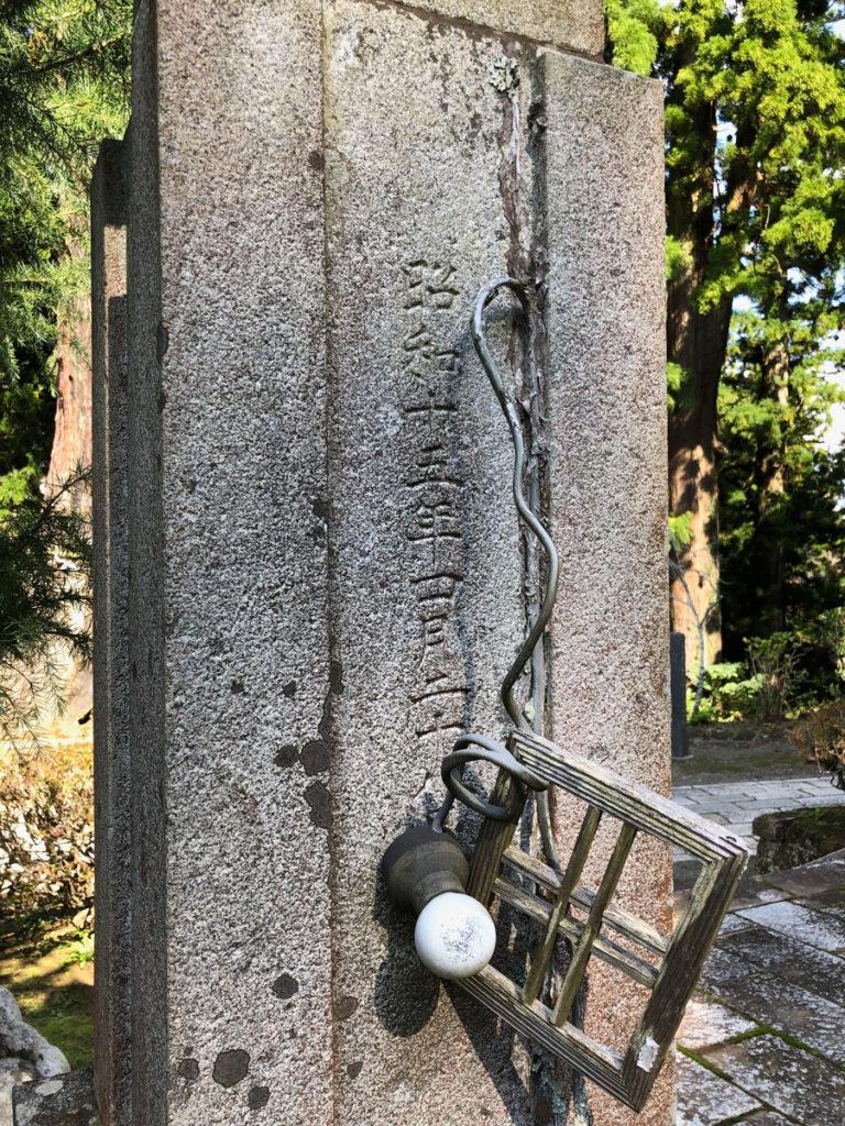 報恩講石碑側面