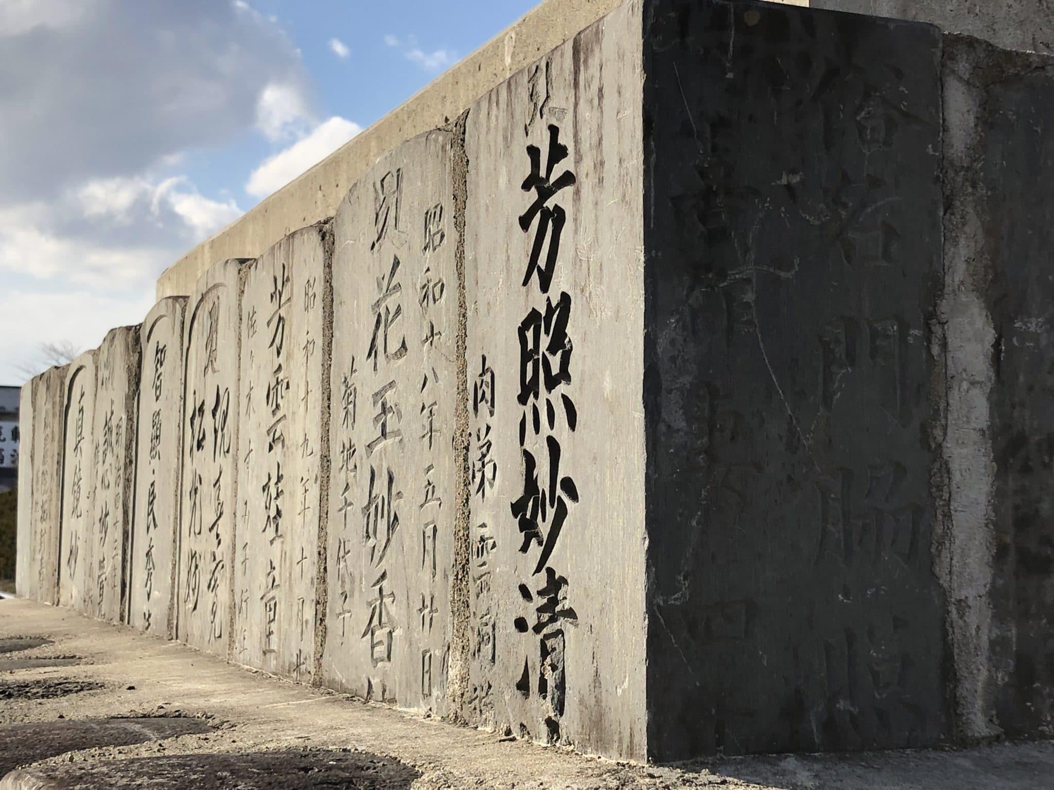 遠田郡松景院
