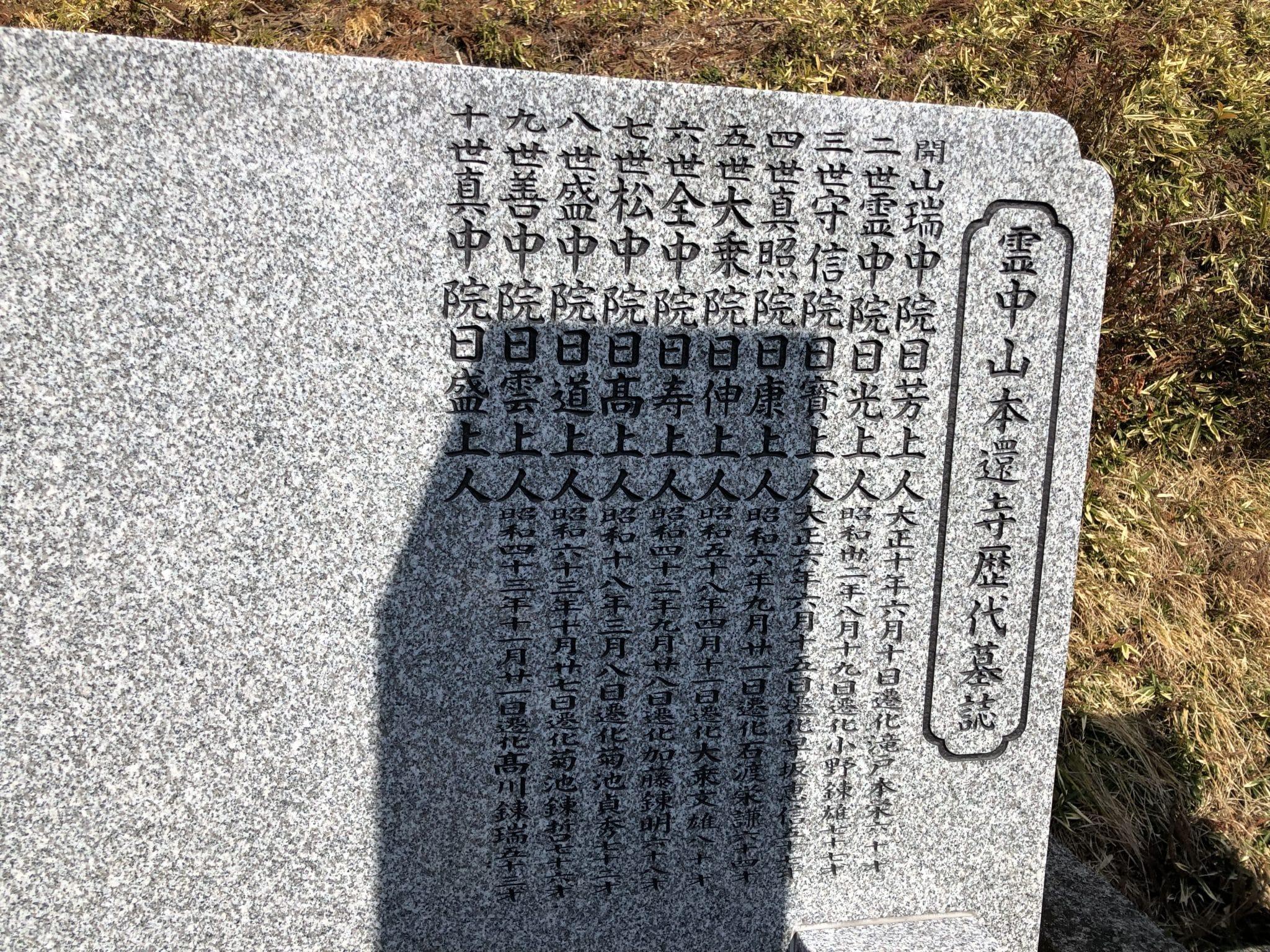 本還寺歴代墓